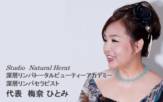Studio Natural Heart 凛波